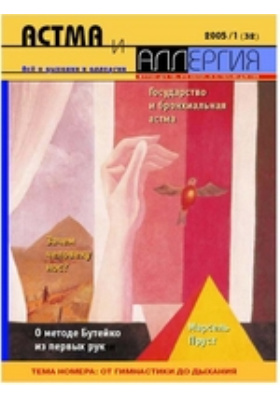 Астма и Аллергия: журнал. 2005. № 1