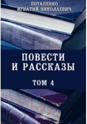 Повести и рассказы. Т. 4