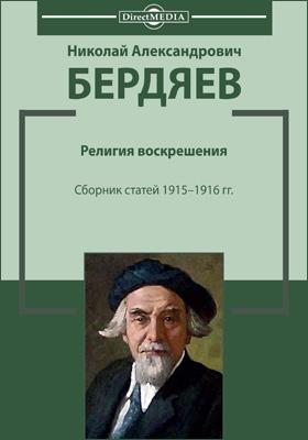 Религия воскрешения : сборник статей 1915–1916 гг