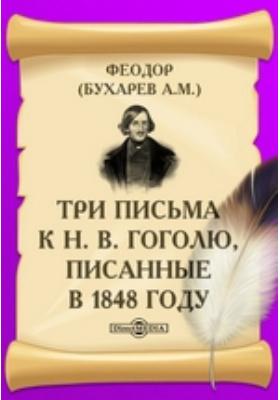 Три письма к Н. В. Гоголю, писанные в 1848 году: документально-художественная