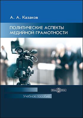 Политические аспекты медийной грамотности : учебное пособие для студентов вузов