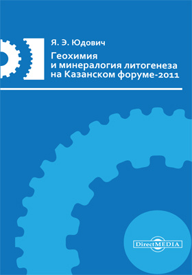 Геохимия и минералогия литогенеза на Казанском форуме-2011