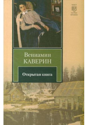 Открытая книга : Трилогия