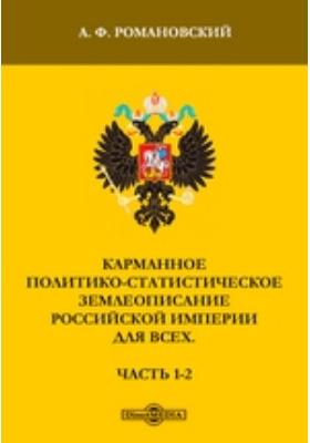 Карманное политико-статистическое землеописание Российской империи для всех, Ч. 1-2