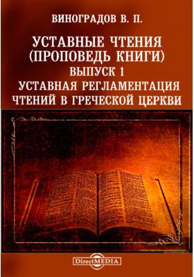 Уставные чтения (проповедь книги). Вып. 1. Уставная регламентация чтений в греческой церкви