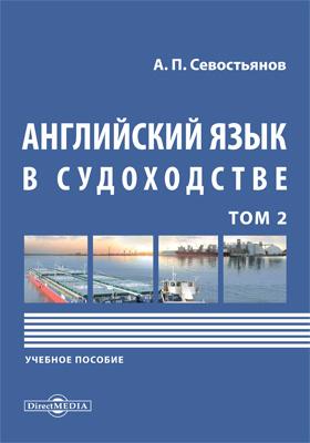 Английский язык в судоходстве: учебное пособие : в 2 томах. Том 2
