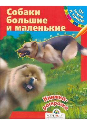 Собаки большие и маленькие : Книжка-раскраска