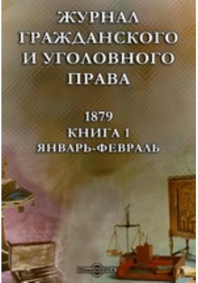 Журнал гражданского и уголовного права: журнал. 1879. Книга 1, Январь-февраль