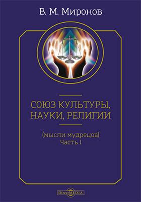Союз культуры, науки, религии (мысли мудрецов), Ч. 1
