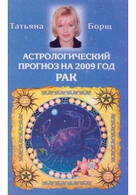 Астрологический прогноз на 2009 год. Рак