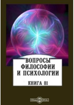 Вопросы философии и психологии: журнал. 1906. Книга 81