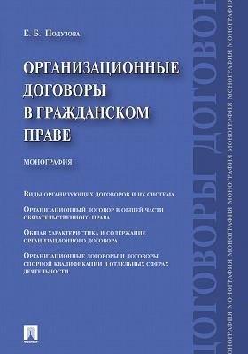 Организационные договоры в гражданском праве: монография