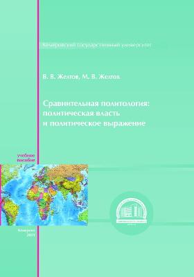 Сравнительная политология : политическая власть и политическое выражение: учебное пособие