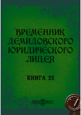 Временник Демидовского юридического лицея. 1880. Книга 22