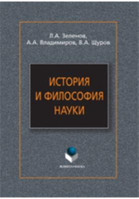 История и философия науки: учебное пособие
