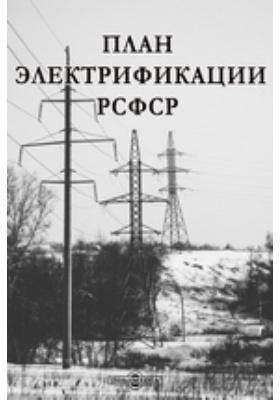 План электрификации РСФСР
