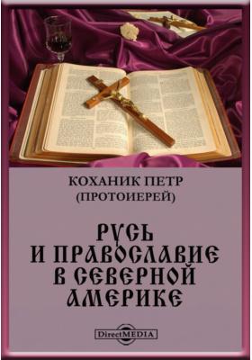 Русь и Православие в Северной Америке
