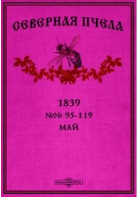 Северная пчела. 1839. №№ 95-119, Май