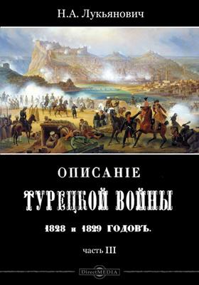 Описание турецкой войны 1828 и 1829 годов, Ч. 3