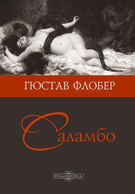 Саламбо: художественная литература