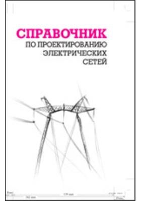 Справочник по проектированию электрических сетей: справочник