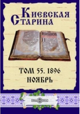 Киевская Старина. 1896. Т. 55, Ноябрь