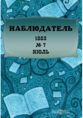 Наблюдатель. 1883. № 7, Июль
