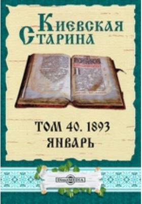 Киевская Старина: журнал. 1893. Т. 40, Январь