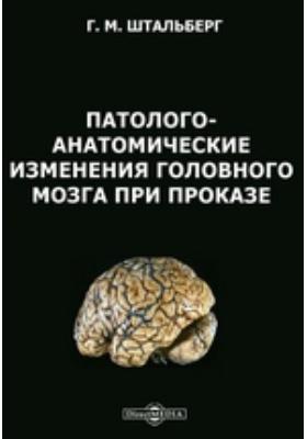 Патолого-анатомические изменения головного мозга при проказе : диссертация: автореферат диссертации
