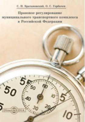 Правовое регулирование муниципального транспортного комплекса в Российской Федерации: монография