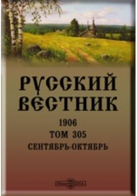 Русский Вестник: журнал. 1906. Т. 305, Сентябрь-октябрь