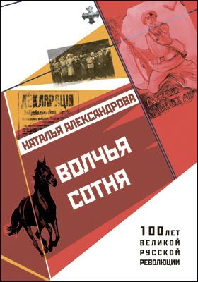 Волчья сотня : (осень–зима 1919 г.): публицистика