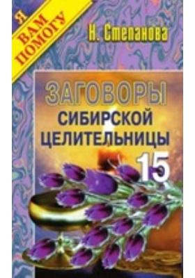 Заговоры сибирской целительницы. Вып. 15