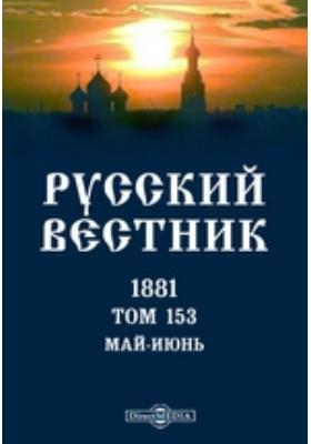 Русский Вестник: журнал. 1881. Т. 153. Май-июнь