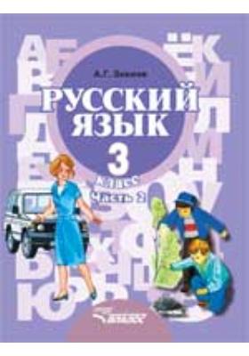 Русский язык : учебник для 3 класса специальных (коррекционных) образовательных учреждений II вида : в 2 ч, Ч. 2. Развитие речи. Грамматика