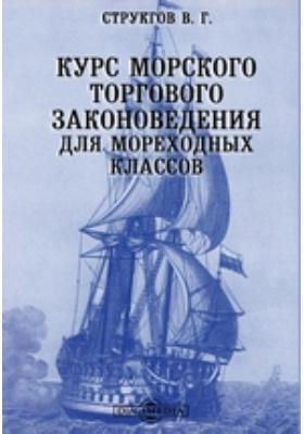 Курс морского торгового законоведения для мореходных классов