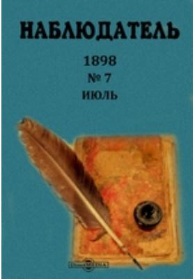 Наблюдатель. 1898. № 7, Июль