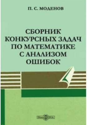 Сборник конкурсных задач по математике с анализом ошибок