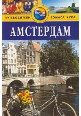 Амстердам = AMSTERDAM : Путеводитель