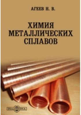 Химия металлических сплавов