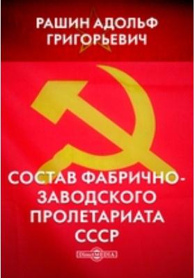 Состав фабрично-заводского пролетариата СССР