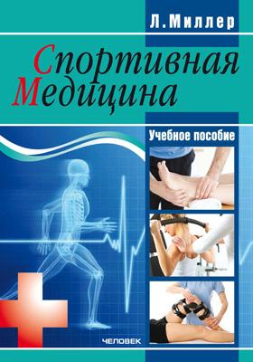 Спортивная медицина: учебное пособие