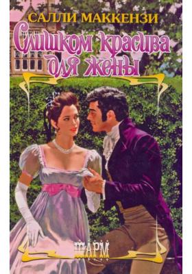 Слишком красива для жены = The Naked Gentleman : Роман