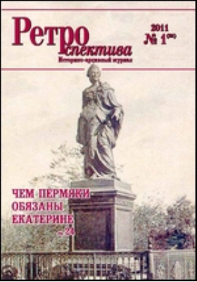 Ретроспектива. 2011. № 1(19)