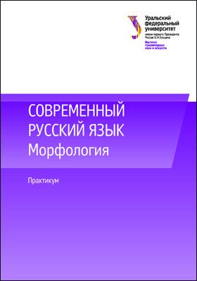 Cовременный русский язык. Морфология: практикум: учебно-методическое пособие