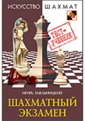 Шахматный экзамен. Тест-учебник = Chess Exam and Training Guide