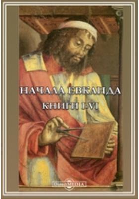 Начала Евклида. Книги I-VI