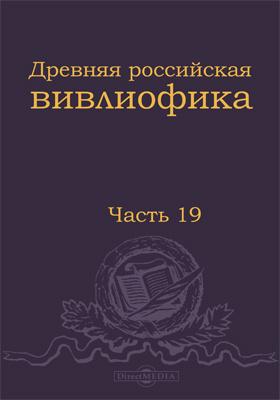 Древняя Российская вивлиофика, Ч. 19