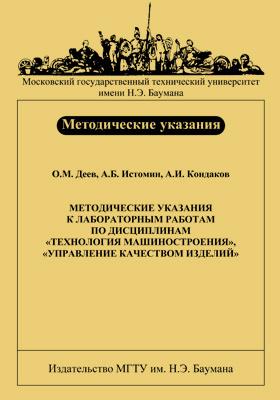 Методические указания к лабораторным работам по дисциплинам «Технология машиностроения», «Управление качеством изделий»: методические указания