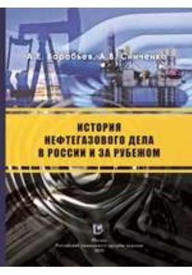 История нефтегазового дела в России и за рубежом: учебное пособие